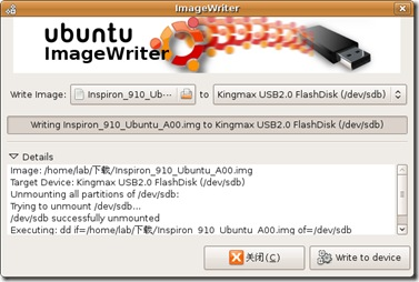 Screenshot-ImageWriter-1