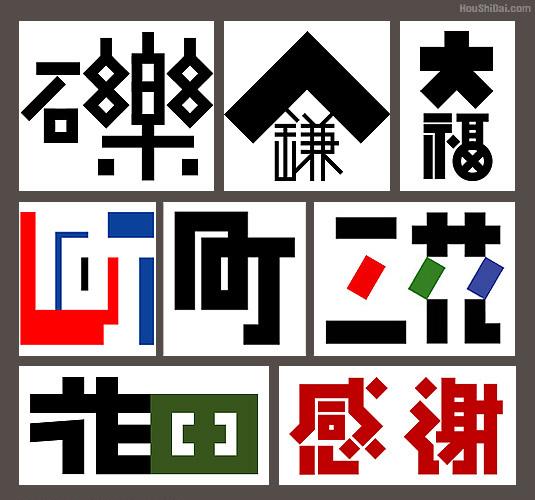 Shintaro6
