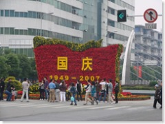 A floral display near Tianfu Square, Chengdu, National Day 2007