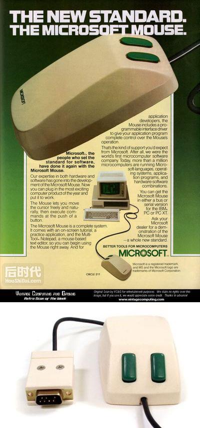 microsoft_mouse
