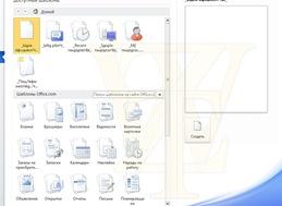 אופיס  עברית - להורדה ישירה + מידע,תמונות,גלריה - שווה כניסה!